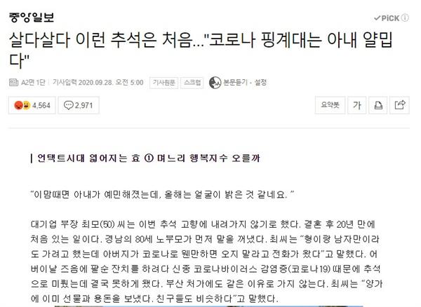"""중앙일보 <살다살다 이런 추석은 처음…""""코로나 핑계대는 아내 얄밉다""""> 기사"""