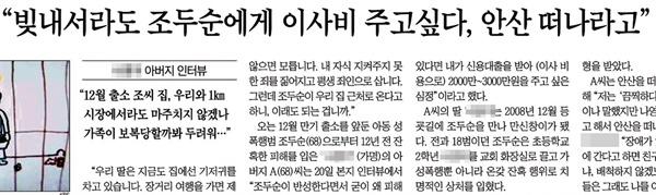 △피해자 현재 상황 등이 담긴 조선일보의 피해자 아버지 인터뷰 기사(9/22)