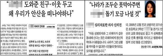 △피해자 아버지 인터뷰(9/22), 피해자 주치의 인터뷰(9/23)를 이틀 연달아 1면에 실은 조선일보