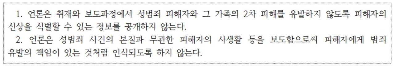 한국기자협회와 국가인권위원회가 만든 '성폭력범죄보도 세부 권고기준'