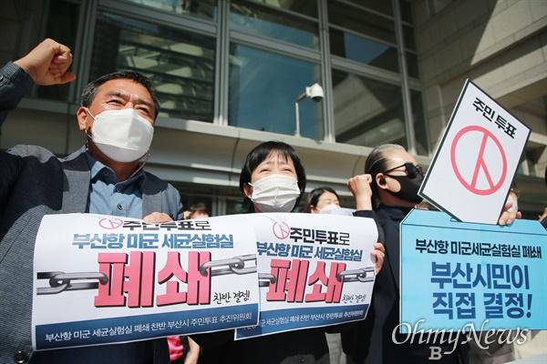 부산지역 47개 단체가 28일 부산항 미군 세균실험실 폐쇄 찬반을 묻는 주민투표 추진위를 출범했다.
