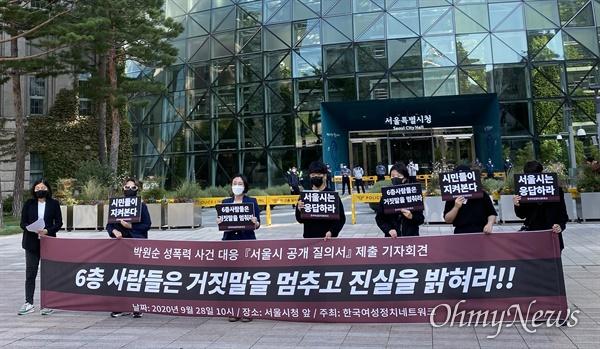 한국여성정치네트워크 등 7개 여성단체는 28일 오전 서울 중구 서울시청 앞에서 '6층 사람들은 거짓말을 멈추고 진실을 밝히라'는 제목의 기자회견을 열었다