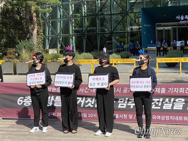 한국여성정치네트워크 등 7개 여성단체는 28일 오전 서울 중구 서울시청 앞에서 '6층 사람들은 거짓말을 멈추고 진실을 밝히라'는 제목의 기자회견을 열었다. 기자회견 말미에 '피노키오' 퍼포먼스를 벌이고 있는 모습니다.