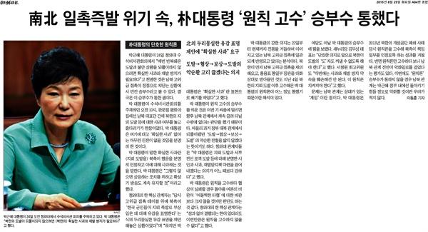 2015년 8월 25일 '조선일보'가 보도한 기사 '南北(남북) 일촉즉발 위기 속, 朴(박)대통령 원칙 고수 승부수 통했다'.