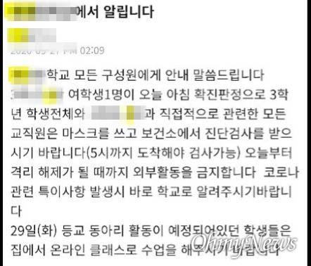 지난 27일 오후 서울 A중학교가 학생, 학부모, 교직원에게 보낸 문자 내용.