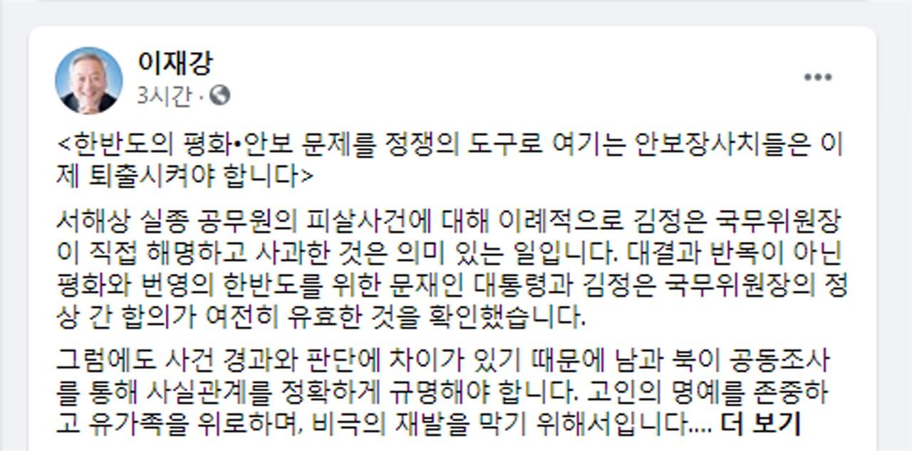 이재강 평화부지사 SNS갈무리