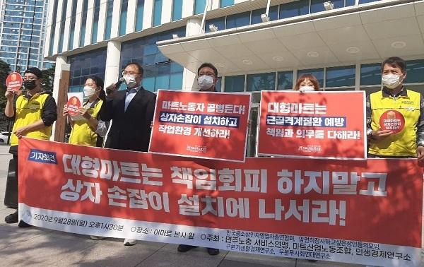 28일 오후 서울 성수동 이마트 앞 기자회견 모습이다.