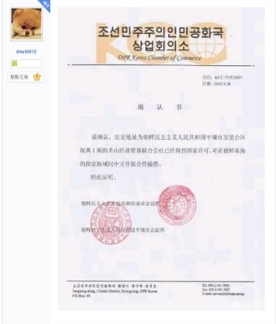 북한이 중국 인터넷에 올린 조업권 판매 광고 북한이 중국 인터넷에 올린 조업권 판매 광고