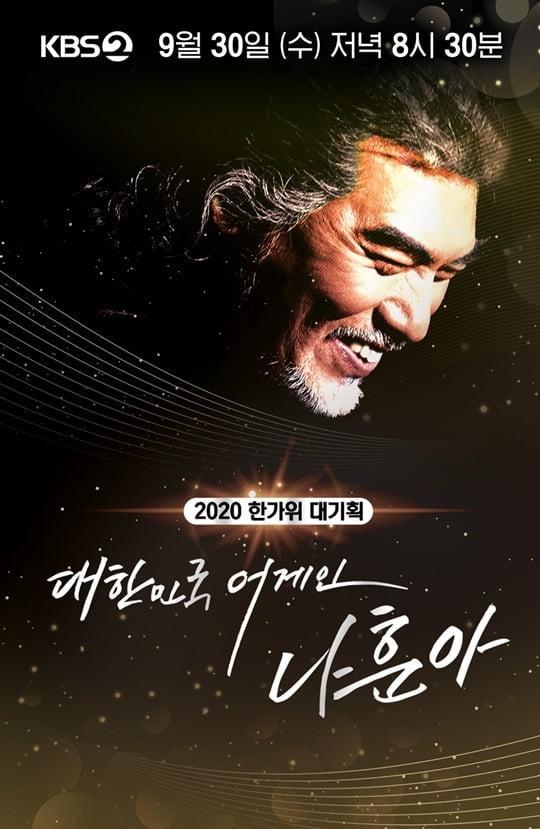 KBS 추석 특집쇼 ' 대한민국 어게인 나훈아'