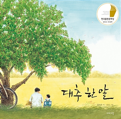 장석주 (글),유리 (그림) '대추 한 알'