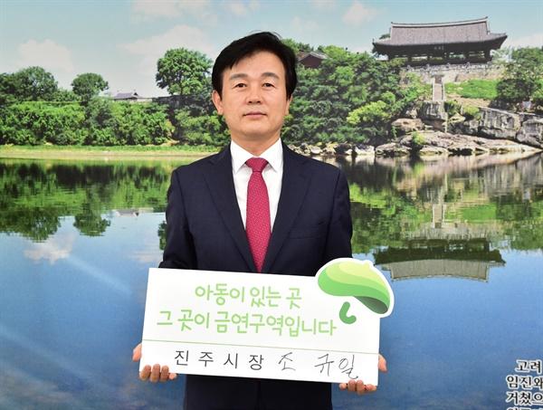 .조규일 진주시장, 어린이 간접흡연 피해방지 캠페인 동참.