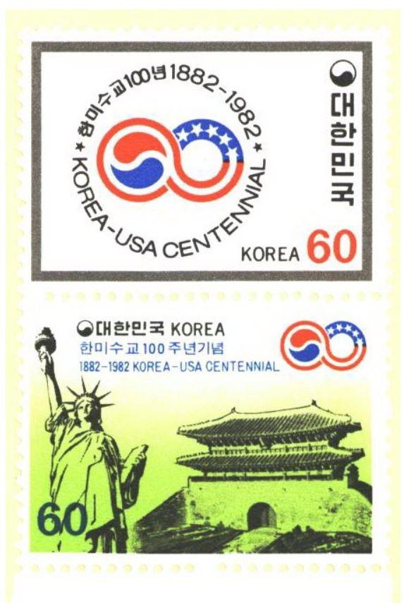 한미 수교 100년 기념 우표.