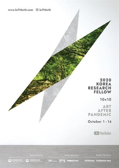 2020 코리아리서치펠로우 포스터