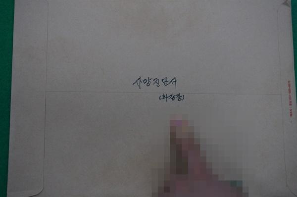 범행 당시 피해자들에게 보여줬다는 사망진단서 봉투