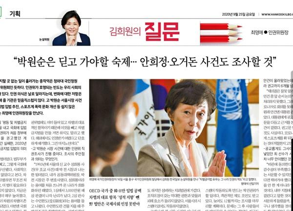 9월 25일자 <한국일보>에 실린 최영애 국가인권위원장 인터뷰 기사.