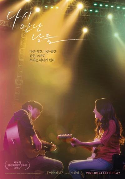 영화 <다시 만난 날들> 관련 정보