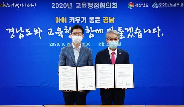 김경수 경남지사와 박종훈 교육감은 9월 29일 경남도청에서 '아이 키우기 좋은 경남'에 합의했다.