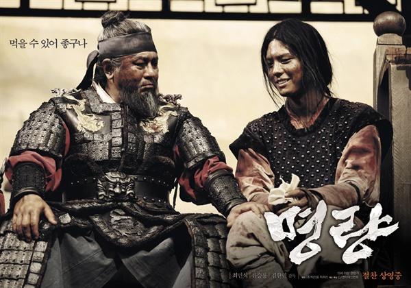 영화 '명량'(2014) 스틸컷. 극중 이순신(최민식 분)과 수봉(박보검 분).
