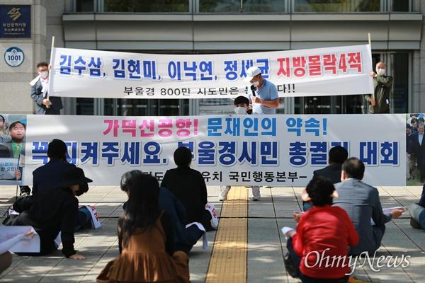 29일 부산시청 광장 앞에서 가덕도신공항유치 총궐기대회가 열리고 있다.