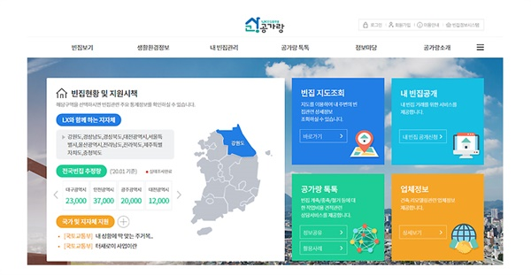 한국국토정보공사(아래 LX)가 구축한 빈집 거래 플랫폼 '공가랑'의 화면