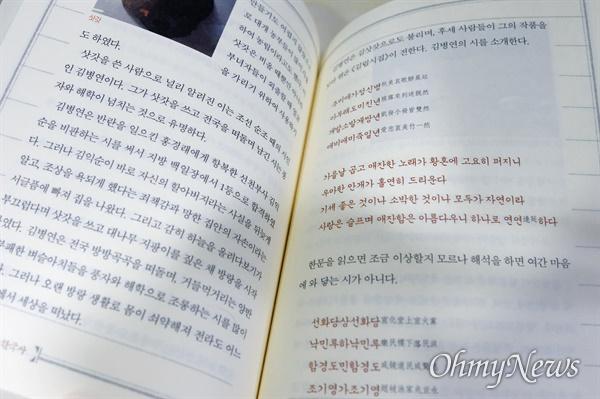 <꾸밈의 한국사> 145쪽에 실린 '추미애가...' 시 내용. 저자는 <김립시집>에서 전해지는 시라고 쓰고 인용하였으나, 실제 출처까지 확인은 하지 않았던 것으로 밝혀졌다.