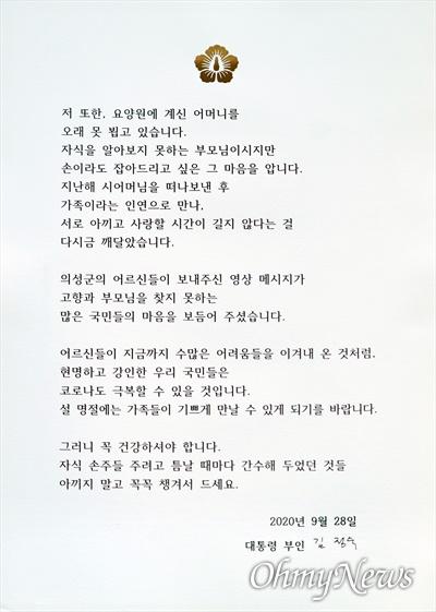 김정숙 여사가 지난 28일 경북 의성군 어르신들에게 보낸 서한문.