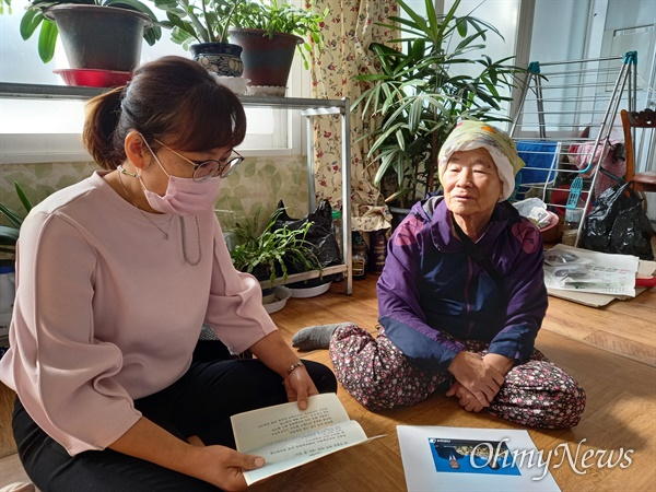 29일 의성군 생활지도사들이 홀몸어르신들을 방문해 김정숙 여사가 보내준 서한문을 전달하고 읽어주었다.