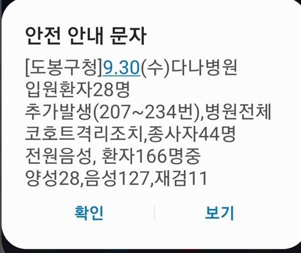 30일 오전 서울 도봉구청이 보낸 안전안내문자.