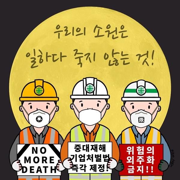 모든 노동자에게 안전한 일터를