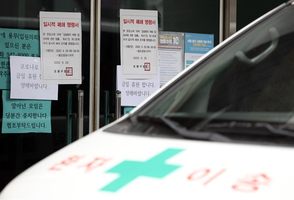 '일시적 폐쇄 명령서' 붙은 다나병원 서울 도봉구 창5동 소재 정신과 전문병원 '다나병원'에서 입원환자 28명이 신종 코로나바이러스 감염증(코로나19) 확진 판정을 추가로 받았다고 도봉구가 30일 밝혔다. 도봉구는 또 병원 전체에 코호트 격리(동일집단 격리) 조치를 내렸다. 사진은 이날 다나병원.