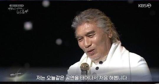 <대한민국 어게인 나훈아> 방송화면 캡쳐
