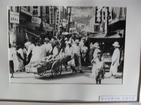 한국전쟁 당시의 부산국제시장. 임시수도기념관에서 찍은 사진.