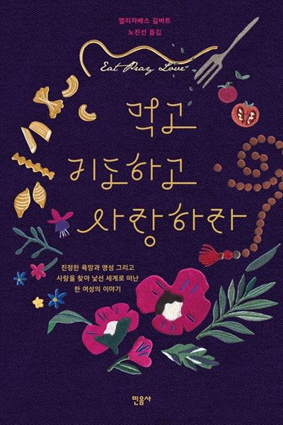 책 '먹고 기도하고 사랑하라' 표지.