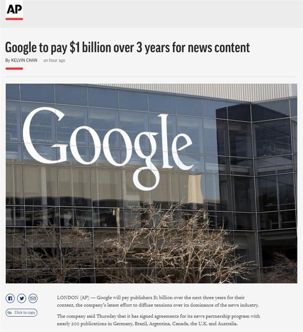 구글의 뉴스 서비스 애플리케이션 출시를 보도하는 AP통신 갈무리.