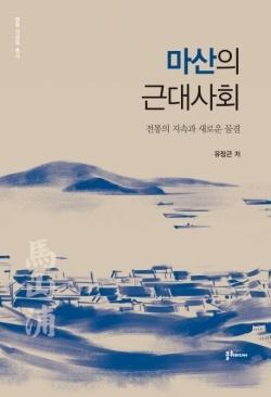 역사학자 유장근이 쓴 <마산의 근대사회> 겉 표지