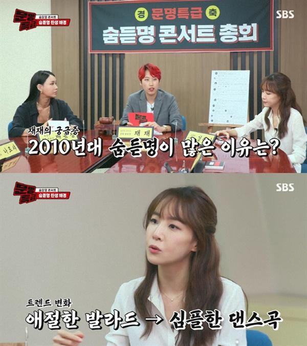 지난 2일 방영된 SBS '문명특급 - 숨듣명 콘서트'의 한 장면