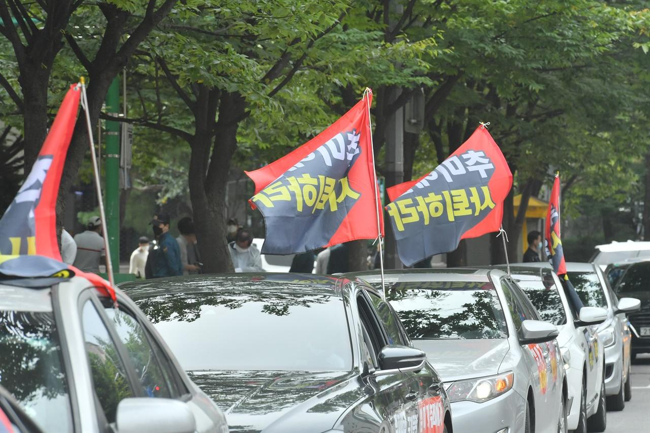 '새로운 한국을 위한 국민행동'이 3일 오후 서울 강동구 지하철 5호선 굽은다리역 인근에서 '추미애 장관 퇴진' 촉구 차량 시위를 진행하고 있다. 2020.10.3