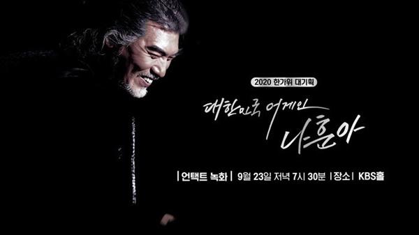 대한민국 어게인, 나훈아 콘서트