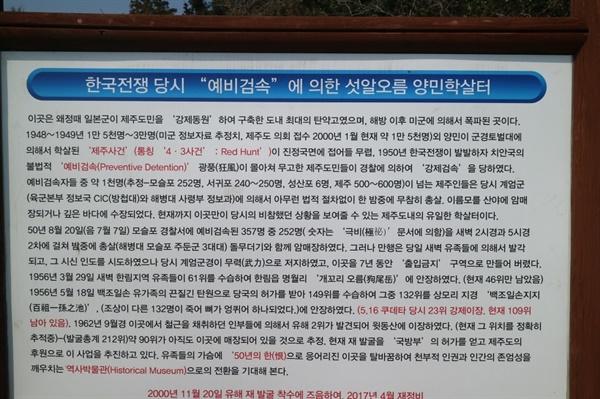 '섯알오름 양민학살터'에 세워진 표지판