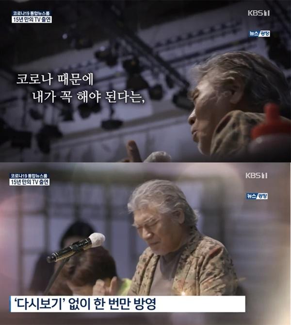 KBS 뉴스프로그램(뉴스광장)을 통해 소개된 '대한민국 어게인 나훈아' 편성 소식