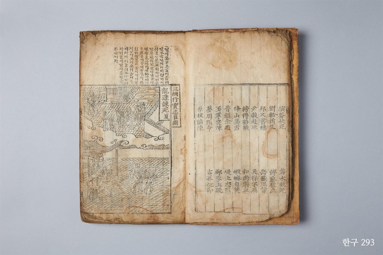 목판본 「삼강행실도 언해」. 세종시대에 한문으로 간행한 「삼강행실도」에 한글 번역을 붙여 1581년에 펴냈다.