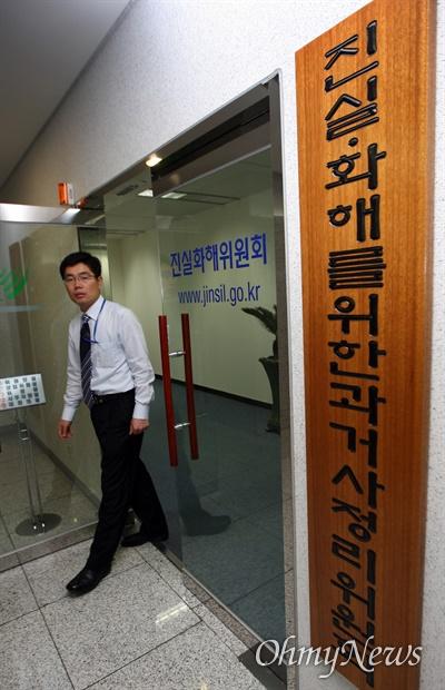 2008년 11월 26일 오전 서울 중구 진실·화해를위한과거사정리위원회 사무실에서 한 직원이 출입문을 나서고 있다.