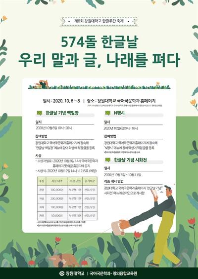 제8회 창원대학교 한글주간 축제 안내문.