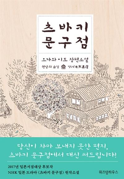책 <츠바키 문구점>
