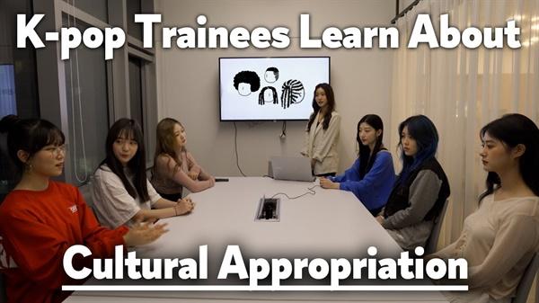 걸그룹 유얼스는 지난 9월 25일 '문화적 전유를 배우는 케이팝 연습생'이라는 제목의 영상을 공개하며 문화적 전유에 대해 교육받는 멤버들의 모습을 공개했다.