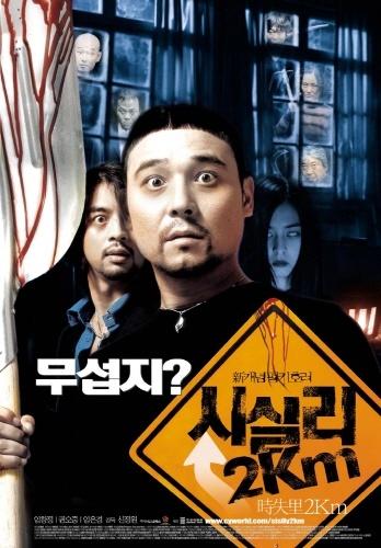 <시실리 2km> 영화 포스터