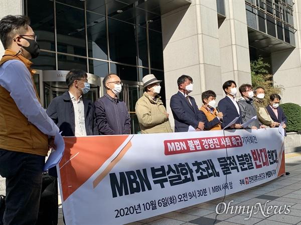 전국언론노동조합 MBN지부는 6일 오전 서울 충무로 매경미디어센터 앞에서 기자회견을 열고 '종편 자본금 편법 충당'으로 1심에서 유죄 판결을 받은 경영진 사퇴와 부동산 사업 부문 물적 분할 중단을 촉구했다.