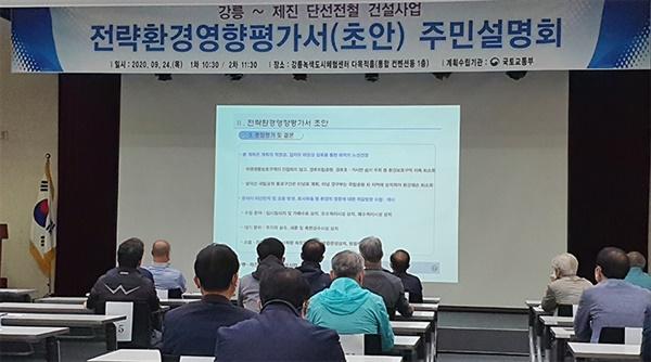 지난달 24일 국토부가 실시한 강릉~제진 간 단선철도 연결사업 '전략환경영향평가서' 주민 설명회