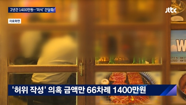 5일 JTBC는 서울 마포구청장과 마포구의회 일부 구의원들의 비리 의혹을 보도했다.
