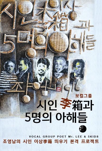 『보컬그룹 시인 이상과 5명의 아해들』 표지.  조영남 선생은 『이 망할 놈의 현대미술』 보다 이 책에 더 각별한 애정을 쏟았다. 그도 그럴 것이 시인 이상을 향한 그의 덕질의 역사는 무려 60년에 달한다.